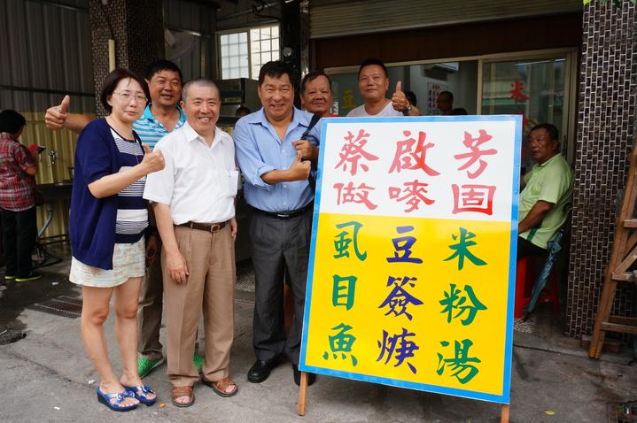 前立委蔡啟芳(左二)開小吃店,用自己名字當招牌,還附註「做嘜固」,他打趣表示因為好吃,每天很快會賣完,要趕快來吃。記者林伯驊/攝影