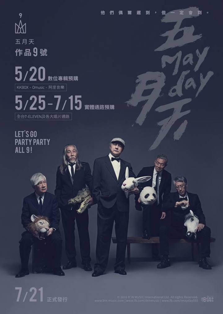 五月天新專輯海報。圖/摘自臉書