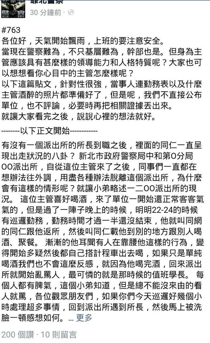 新北市警局中和一分局徐姓所長,遭PO爆料酒後脫序行為,新北市警局調查後記兩支申誡,並將他調離非主管職務。圖/翻攝自網路