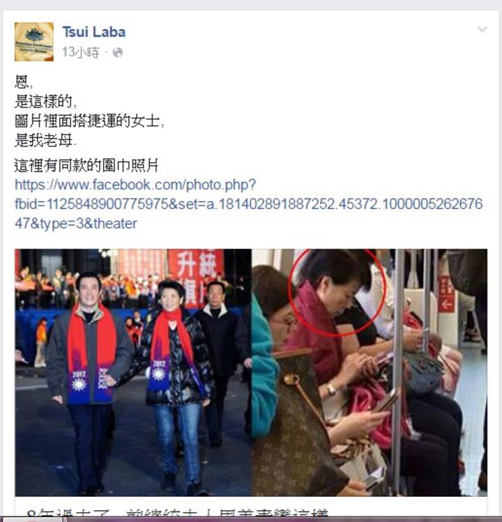 網友Tsui Laba在臉書上po文指,捷運上被認出是周美青的女士,「是我阿木啦」。截圖自Tsui Laba臉書。