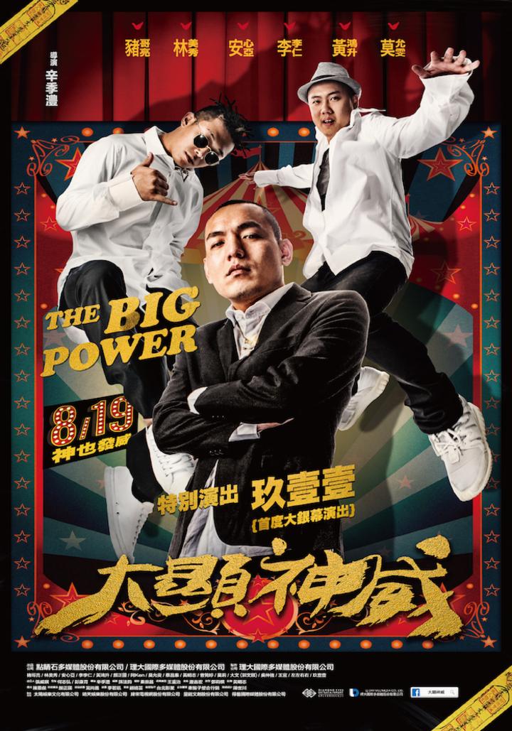 「大顯神威」發布第一款人物海報,本土天團玖壹壹率先登場。圖/牽猴子提供