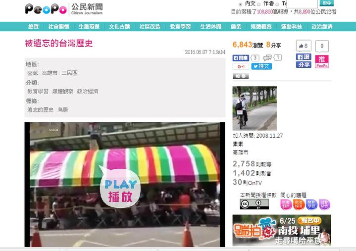 洪素珠把她在三民國小當故事媽媽的教材,張貼在PeoPo公民新聞平台上。截圖自PeoPo網站。