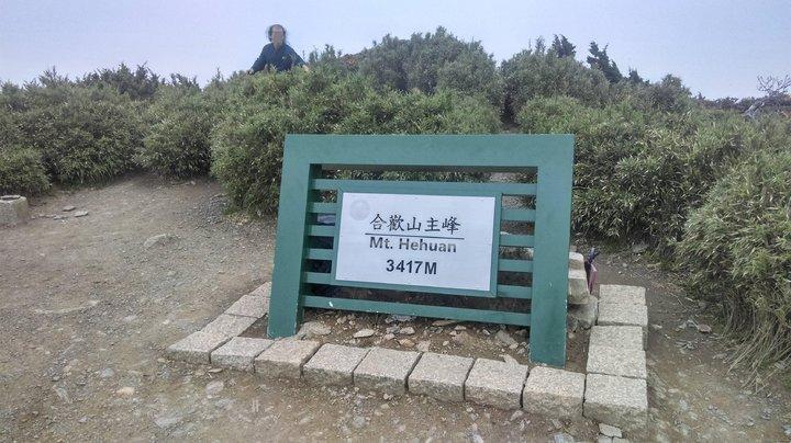 民眾登頂合歡山主峰後,卻發現有貌似電影人物「火雲邪神」的人在峰頂作法。圖/翻攝自Miyuli(咖哩王)