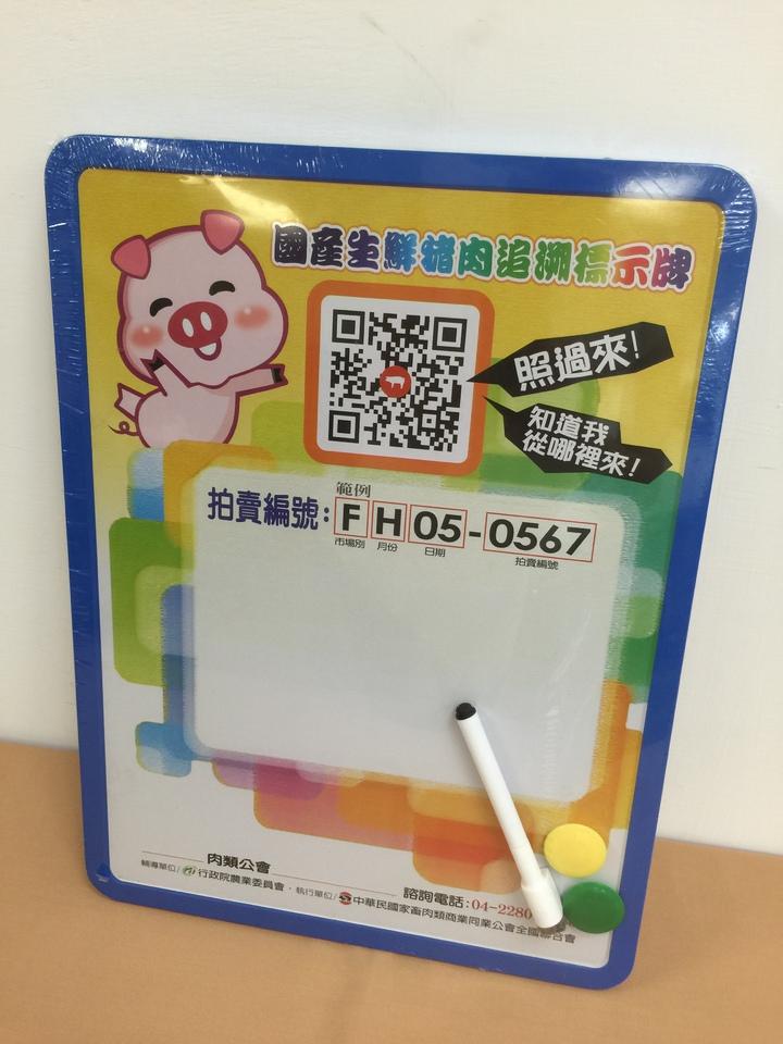 今年9月開始,台灣傳統豬肉攤商將納入追溯系統,讓民眾知道豬肉來源。圖/農委會提供