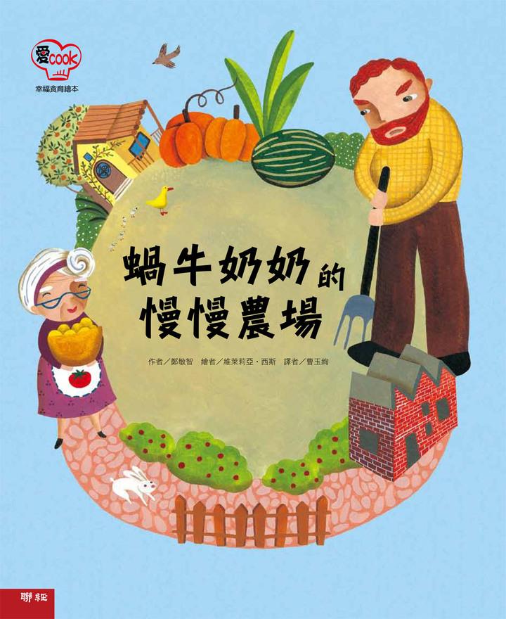聯經從南韓引進食育繪本,引導孩子用童話認識健康的飲食概念。圖/聯經提供