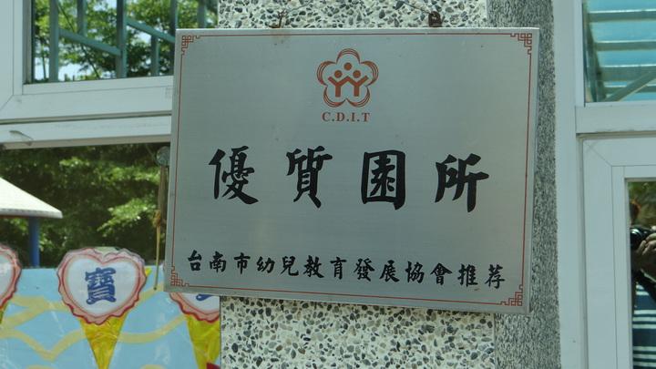 台南市安南區某幼兒園傳出疑似虐童案,業者懸掛的「優質園所」更顯諷刺。記者謝進盛/攝影