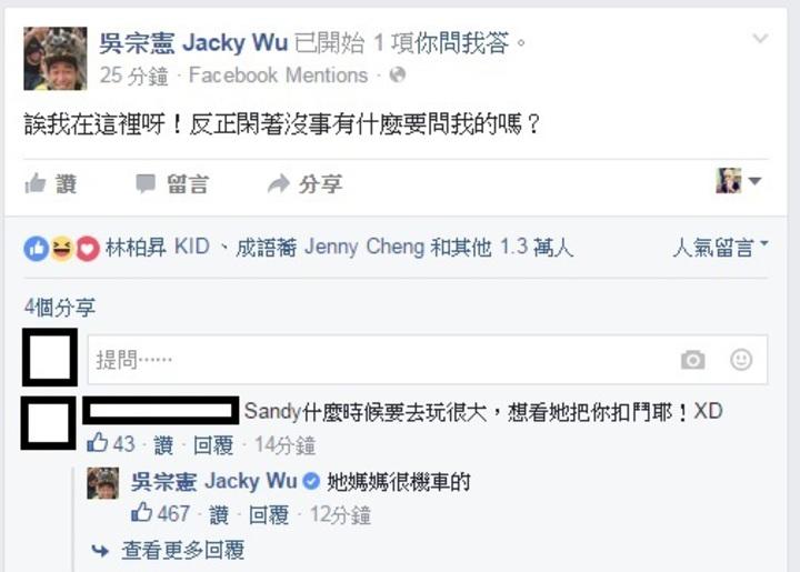 吳宗憲在臉書回應粉絲問答。圖/摘自臉書
