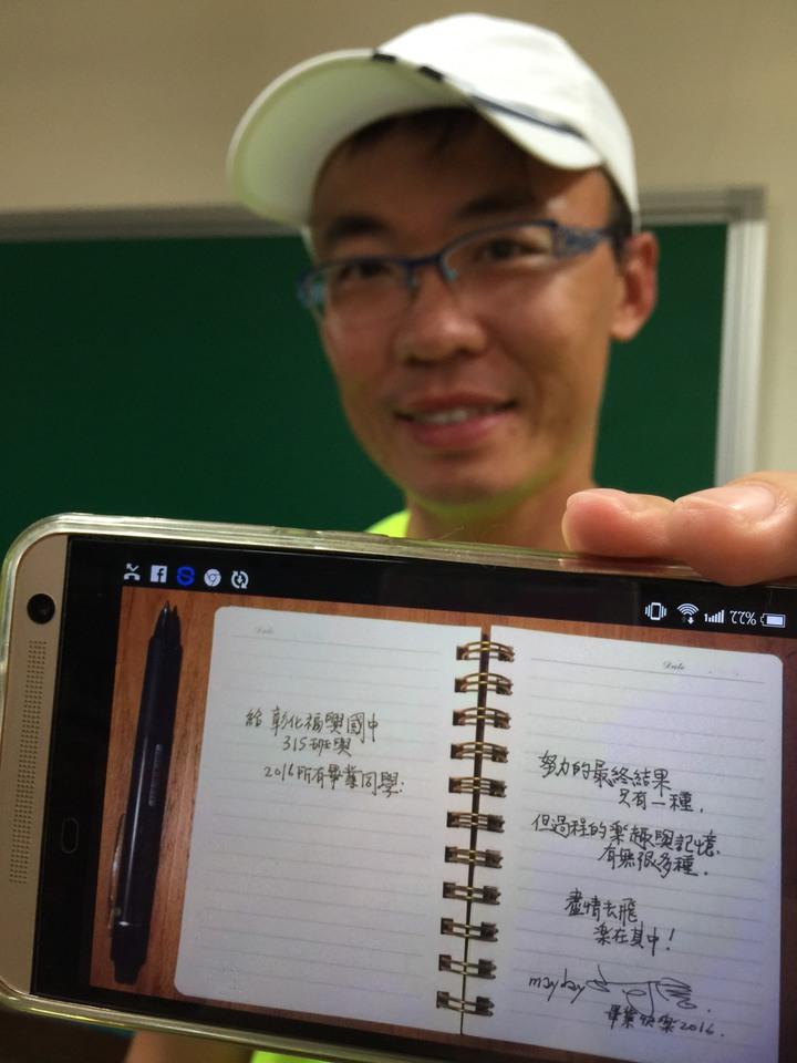 福興國中315導師許誌銘收到阿信親筆寫下對學生的祝福。記者郭宣彣/攝影