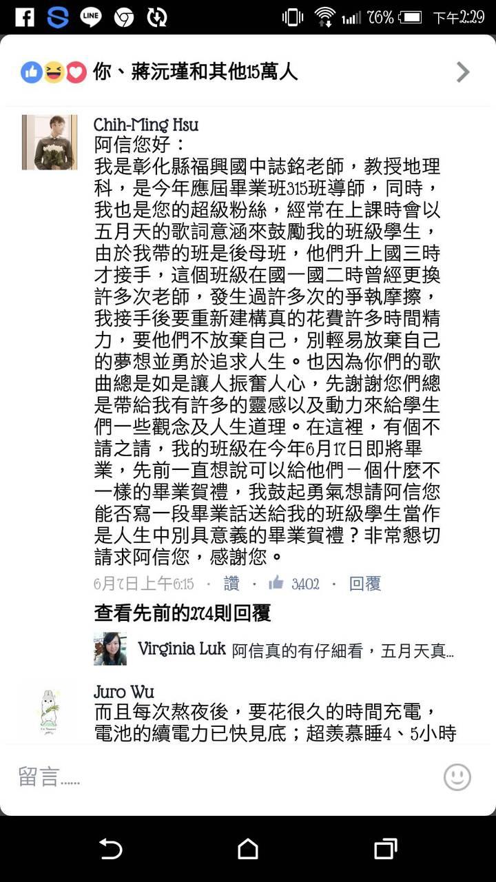 許誌銘在粉絲團的留言,網友推。圖/截至「五月天 阿信」粉絲團