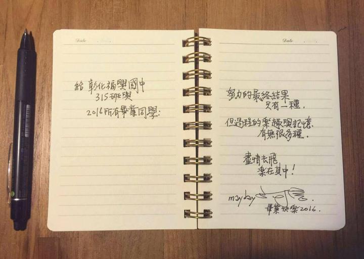 此為阿信寫給福興國中315班學生的祝福。記者郭宣彣/翻攝