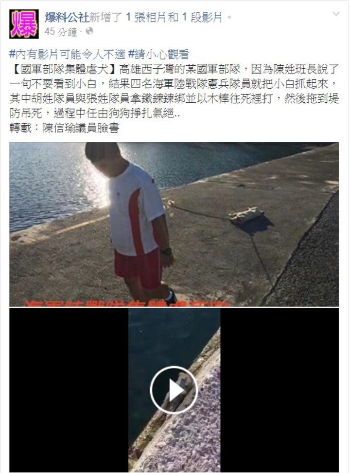 據了解,此事案發地海邊,時間是6月24日上午。施虐士兵影象被貼到爆料公社。翻攝爆料公社網頁
