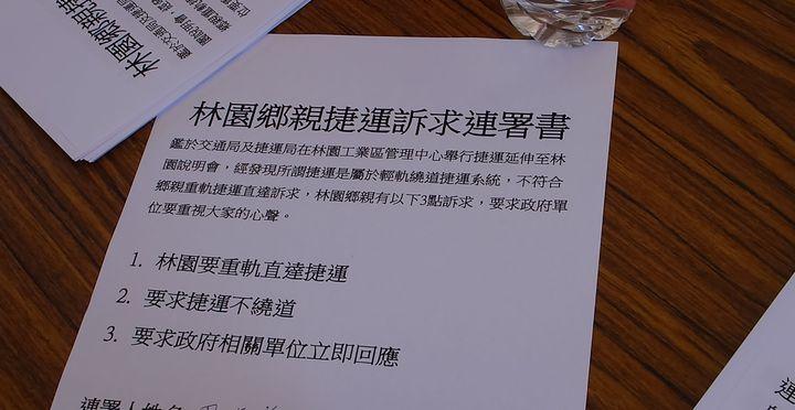 林園人發起連署,強調「林園要重軌直達捷運,要求捷運不繞道」,今天下午從林園高中出發,遊行到曉港捷運站。記者劉星君/攝影