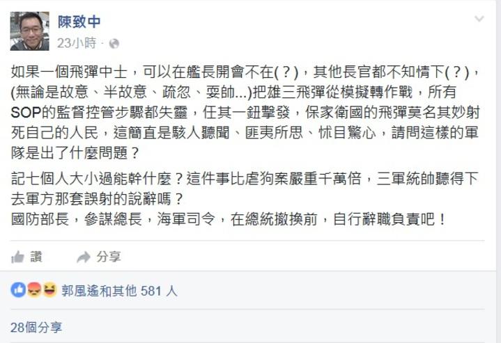 陳致中在臉書痛批軍方誤射說法。圖/截自陳致中臉書