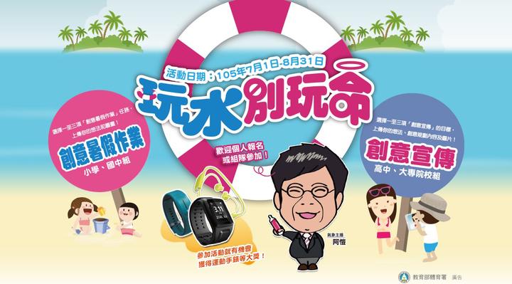 學生溺水事件四成發生在暑假期間,教育部體育署推出「玩水別玩命」活動,提醒注意水域安全。圖/取自「玩水別玩命」網站