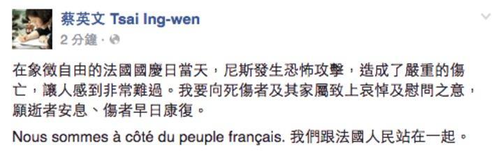法國尼斯爆發恐怖攻擊事件,蔡總統在臉書表示慰問。(擷取自蔡英文臉書)