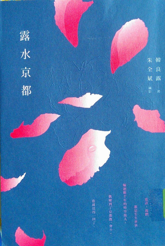 已故知名美食、旅遊作家韓良露過世後才出版的「露水京都」,建中推薦新生暑假閱讀。記者張錦弘/攝影