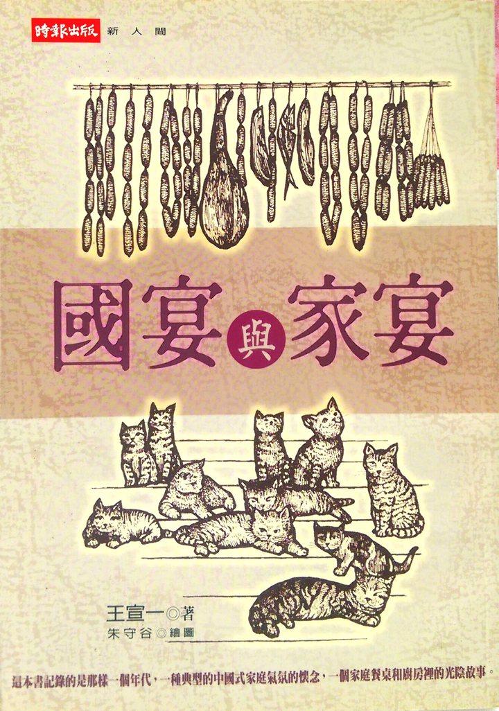 已故知名美食作家王宣一的經典作品「國宴與家宴」,建中推薦新生暑假閱讀。記者張錦弘/攝影