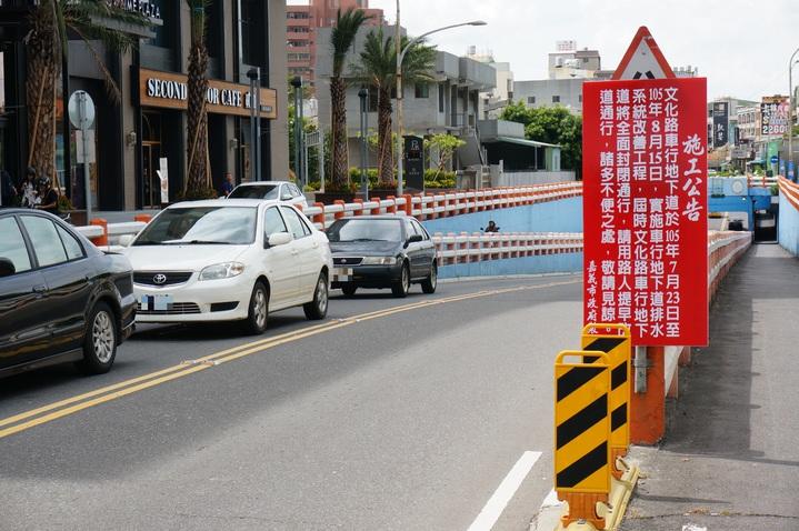 嘉市文化路地下道本周六起進行排水系統改善工程,預計8月15日重新開放,機慢車、迴轉道不受影響。記者林伯驊/攝影