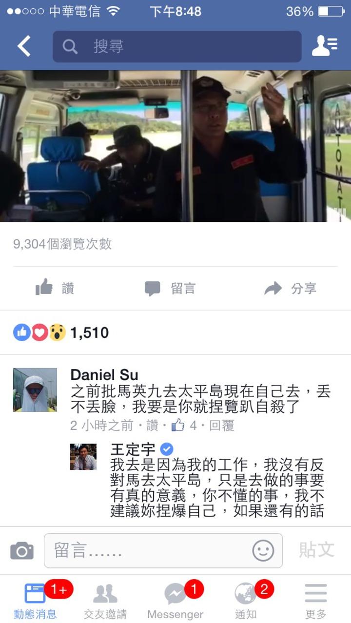 民進黨立委王定宇登太平島遭網友嗆聲。圖/取自臉書