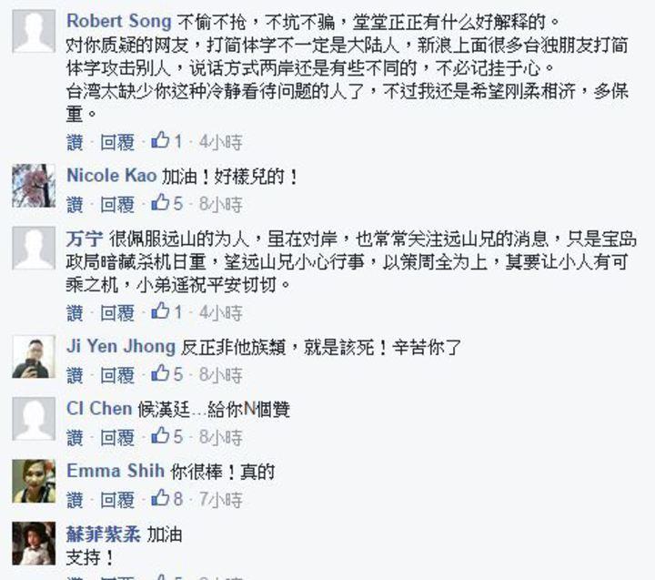 網路紅人侯漢廷在臉書提及隱私,逾800則留言鼓勵他,其中不乏大陸網友「翻牆」力挺。圖/翻攝自侯漢廷臉書