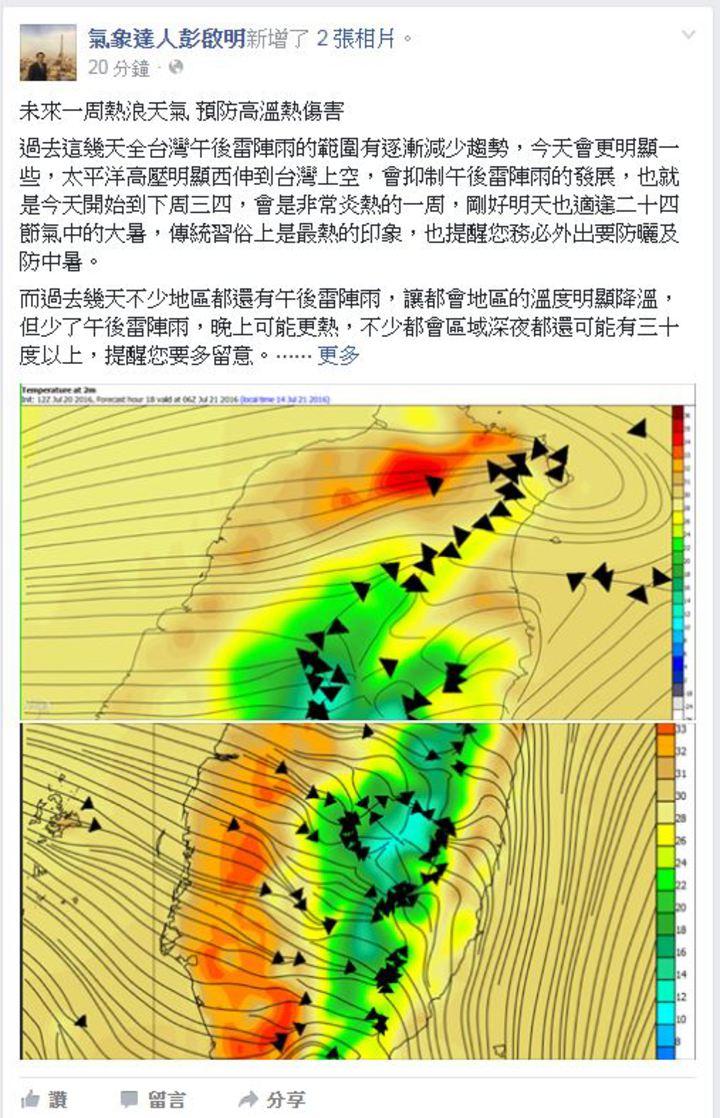 天氣風險公司總經理彭啟明在臉書指出,未來一周熱浪天氣,建議民眾預防高溫熱傷害。圖翻攝自「氣象達人彭啟明」臉書