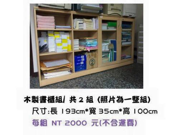 呂秀蓮辦公室出售辦公室家具。圖:呂秀蓮臉書。