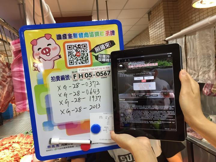 消費者只要透過手機或平板,掃描懸掛在肉攤的國產生鮮豬肉追溯標示牌上的QRcode,就會進入查詢頁面,再輸入肉攤業者寫在標示牌上的8位追溯碼即可查詢。記者洪欣慈/攝影