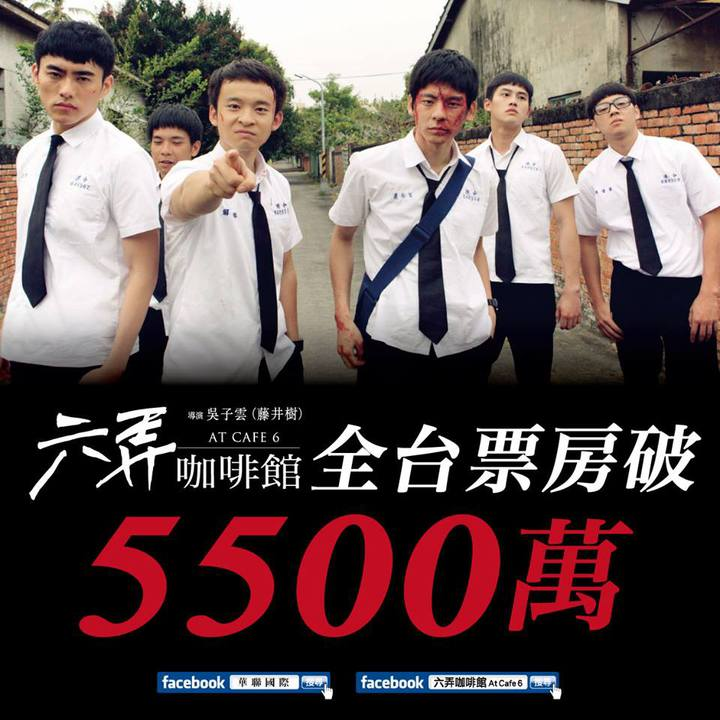 董子健(左二)主演「六弄咖啡館」全台票房突破5500萬台幣   圖/摘自臉書