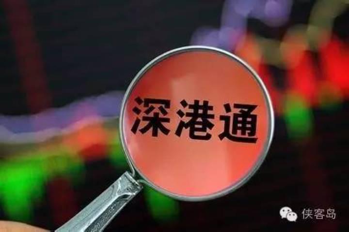 人民日報海外版微信號「俠客島」指出,從「滬港通」到「深港通」,其隱含的最終戰略目標就是實現中國資本市場的開放和人民幣的國際化。(截圖自俠客島)