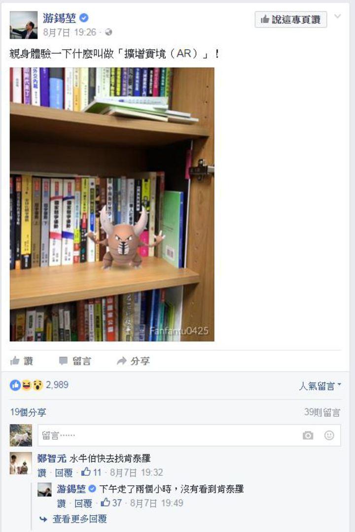 行政院前院長游錫&#22531時常在臉書分享抓寶樂趣。圖/翻攝自游錫&#22531臉書