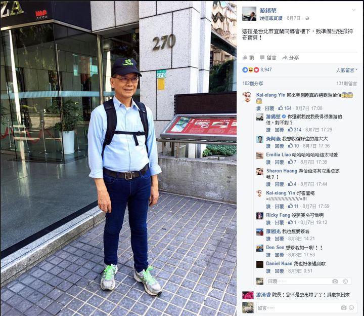 行政院前院長游錫堃曾換穿跑鞋就為了方便抓寶。圖/翻攝自游錫堃臉書