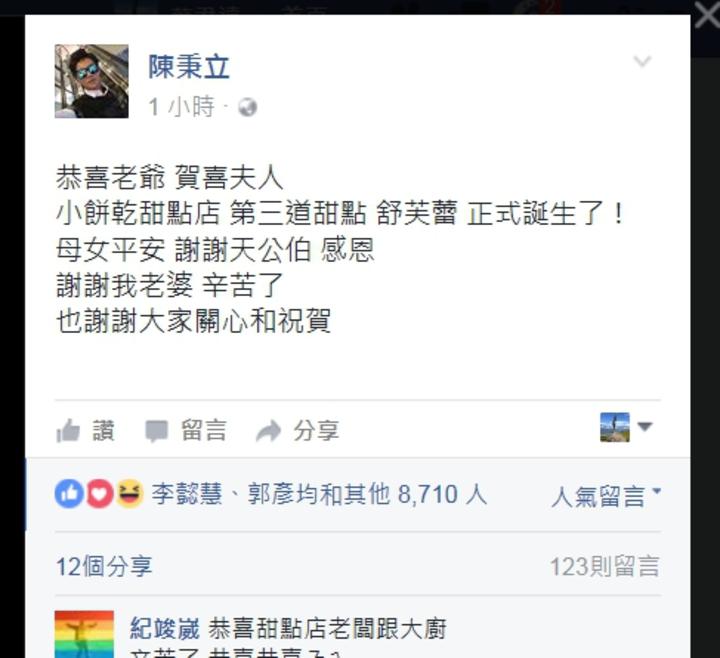 阿翔在臉書上喜迎女兒到來。圖/阿翔臉書
