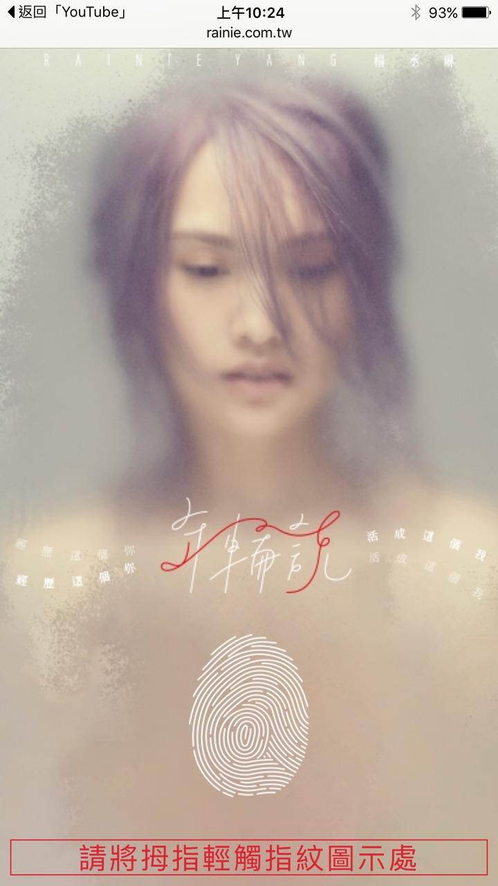 楊丞琳在新MV裡扮命運女神,玩測指印的互動遊戲。圖/EMI提供