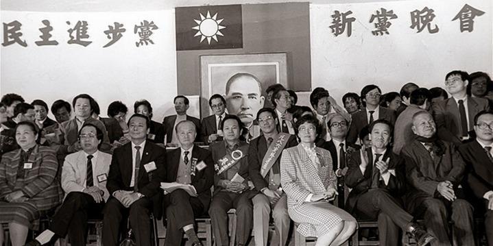 宣布民主進步黨正式成立。圖/翻攝自民進黨網站
