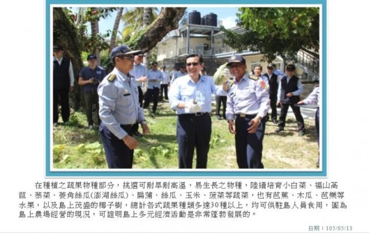 海巡署官網經略太平島成果的網頁,太平島農場經營現況,過去以馬總統作為宣傳影象。翻攝海巡署官網