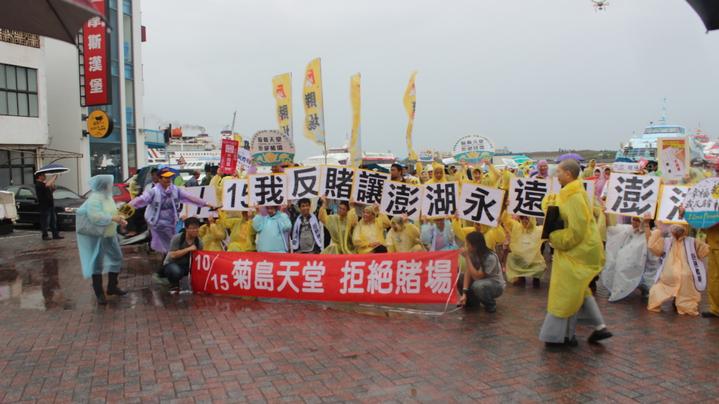 反對開放博弈團體和民眾齊聚街頭冒雨遊行。圖/澎湖縣反賭場聯盟提供