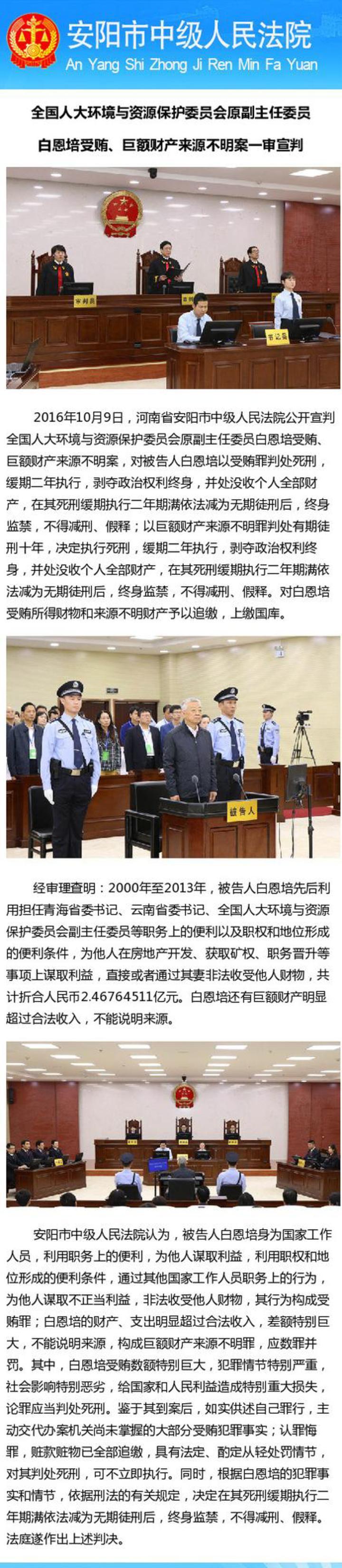 河南省安陽市中級人民法院微博截圖。