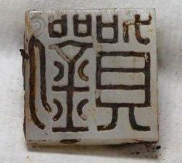 墓主腰部位置發現一枚玉印刻「劉賀」。(人民網)