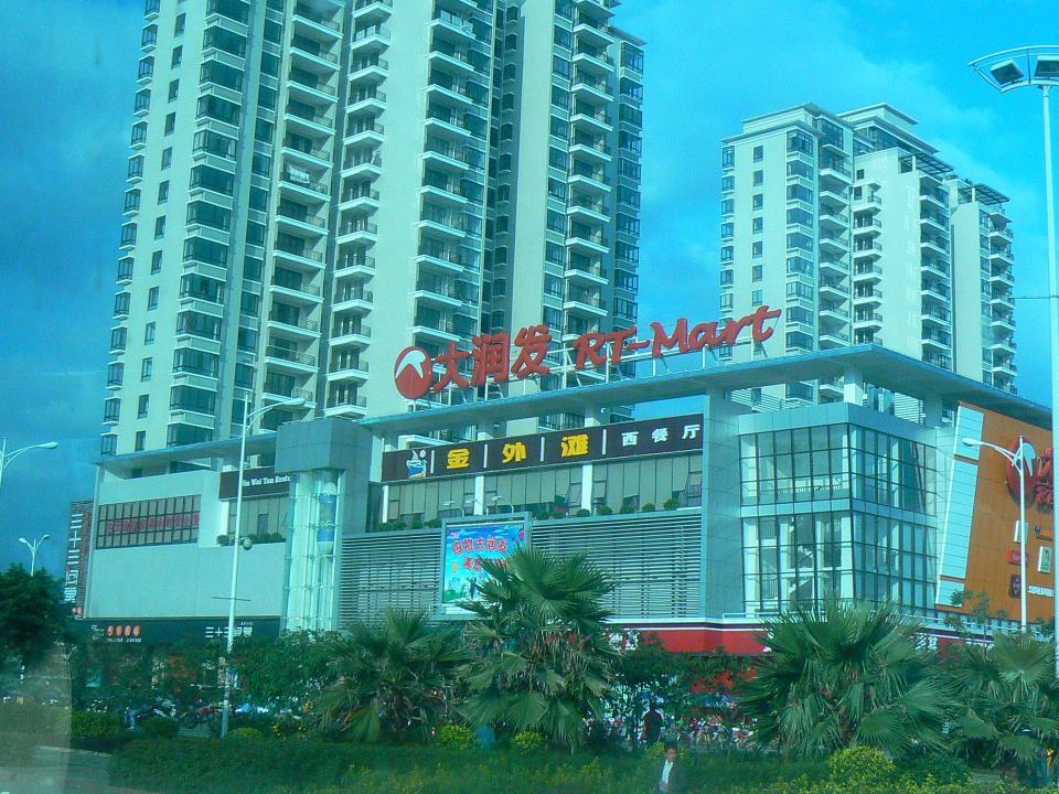 資料照片 圖為中國大潤發位在海南的店。記者李至和/攝影