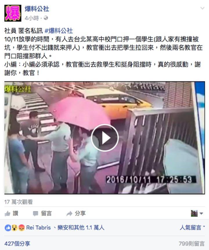 今又有網友在「爆料公社」貼出教官肉身英勇救生的事蹟,短時間內吸引上萬人點閱。圖/截自爆料公社