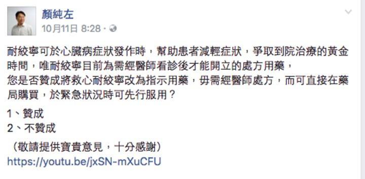 台南市副市長顏純左貼文讚揚「耐絞寧」的好處。圖/翻攝自台南市副市長顏純左臉書