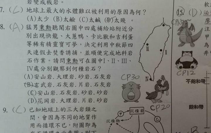 台北市某國中地科考卷命題活潑,連時下最流行的抓寶可夢也入題。圖/家長提供