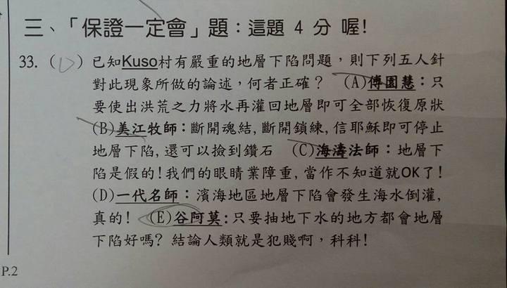 台北市某國中的地科考卷出題還標明「保證一定會」。圖/家長提供