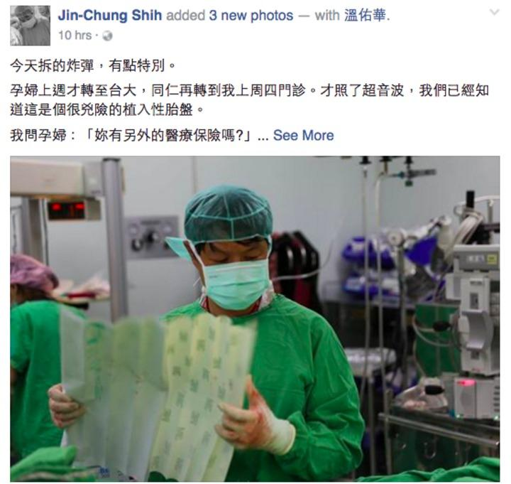 台大名醫施景中在臉書分享搶救貧困產婦的案例,吸引數十萬網友按讚。圖/翻攝自施景中臉書