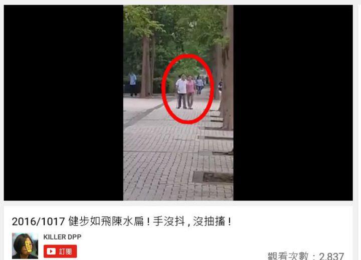 根據民眾發布在Youtube網站上的影片,陳水扁在看護陪同下,自遠處走來,雖然拄著拐杖,但邁開步伐,與看護同步行走,沒有異狀。翻攝Youtube網頁