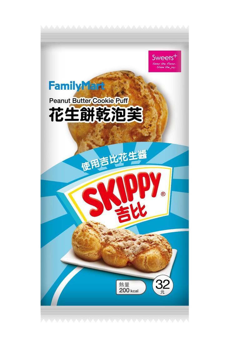 全家冬季主打吉比花生醬聯名甜點,圖為花生餅乾泡芙。圖/全家提供