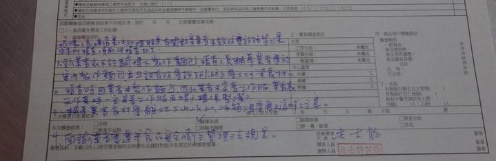 衛生局昨天開出輔導改善單。記者劉星君/攝影
