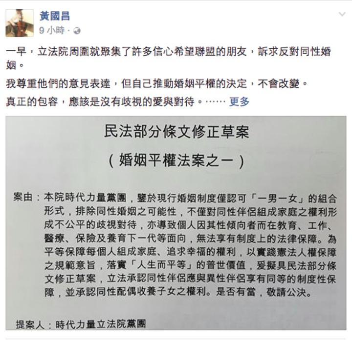 時代力量立委黃國昌對關乎婚姻平權的民法修法表達看法。圖:翻攝自黃國昌臉書