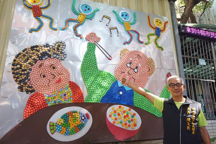 蘆洲光明里長陳文良利用上百顆寶特瓶蓋共打造「老人共餐」藝術牆,並號召家庭認養老舊牆面進行彩繪。記者陳珮琦/翻攝