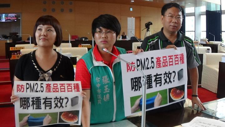 中部空品差,號稱可防PM2.5的商品熱賣,議員蔡雅玲(左起)、張玉嬿和謝志忠要求市府主動替消費者把關何時有效。記者張明慧/攝影